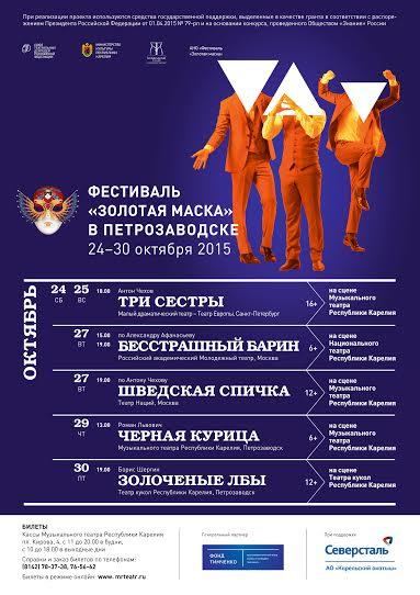 В Карелии покажут три спектакля фестиваля «Золотая маска»
