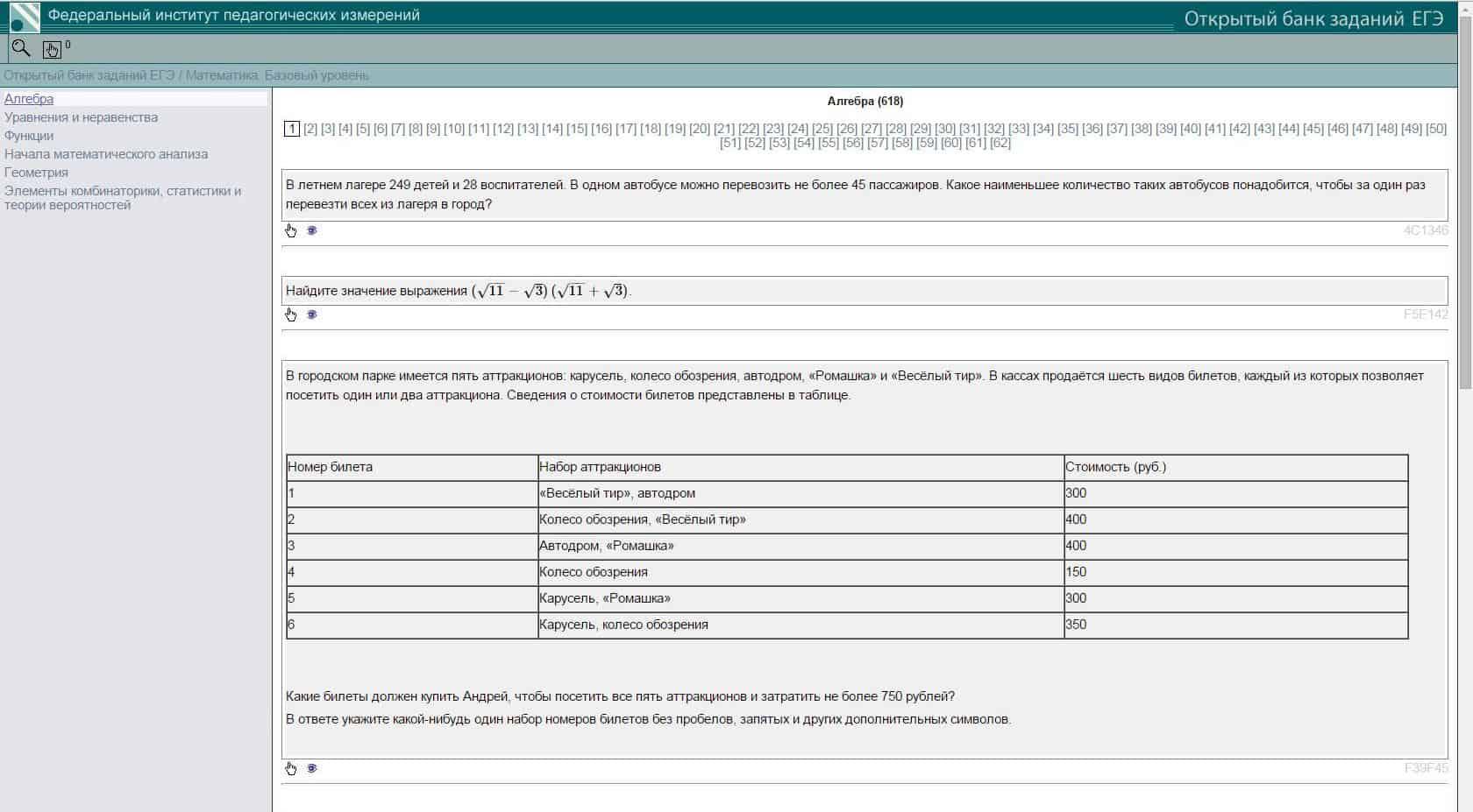 Рособрнадзор разместил в открытом доступе задания ЕГЭ по математике базового уровня