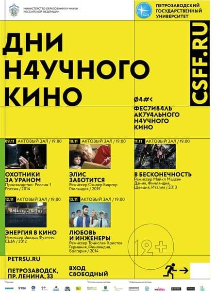 В Карелии впервые пройдёт Фестиваль научного кино