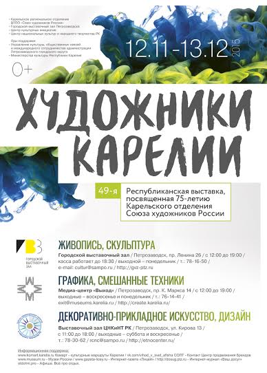 49-я республиканская выставка «Художники Карелии»