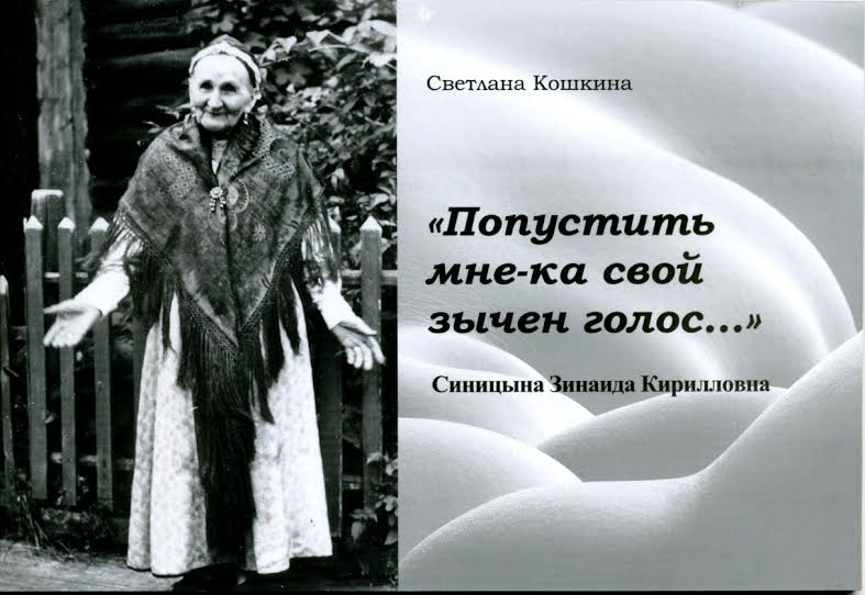 Книга о сказительнице Зинаиде Синицыной