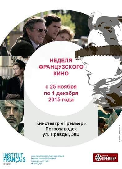 Неделяфранцузского кино в Петрозаводске