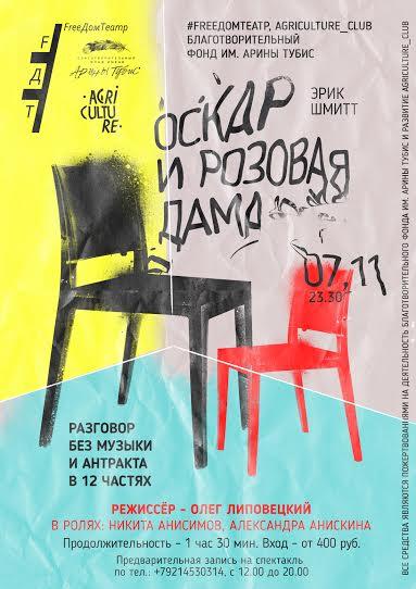 Олег Липовецкий: «Я попытался лишить спектакль всякой театральности»