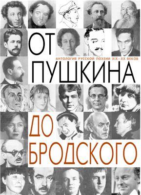 Студенты вместе с прохожими прочитают стихи русских классиков