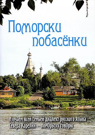 Вышло в свет новое издание сборника «Поморски побасёнки»