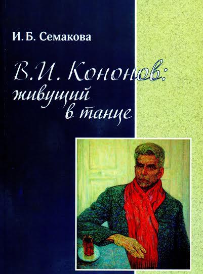 Ирина Семакова. В.И. Кононов: живущий в танце