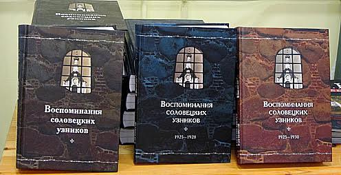 Первые три тома серии «Воспоминания соловецких узников»