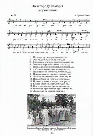 Одна из страниц сборника