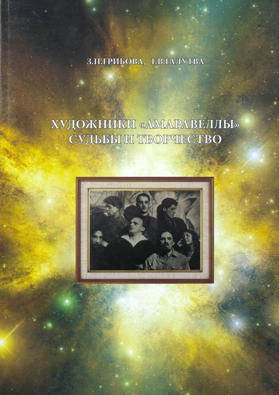 """Книга о группе """"Амаравелла"""", 2009 год"""
