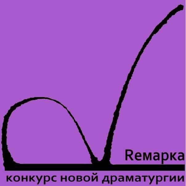 31 декабря завершается приём пьес на конкурс новой драматургии «Ремарка»