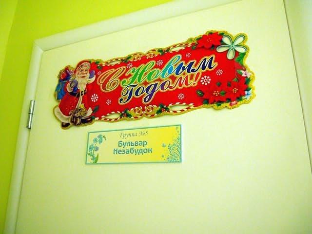 """В детсаду """"Цветочный город"""". Фото Ирины Ларионовой"""