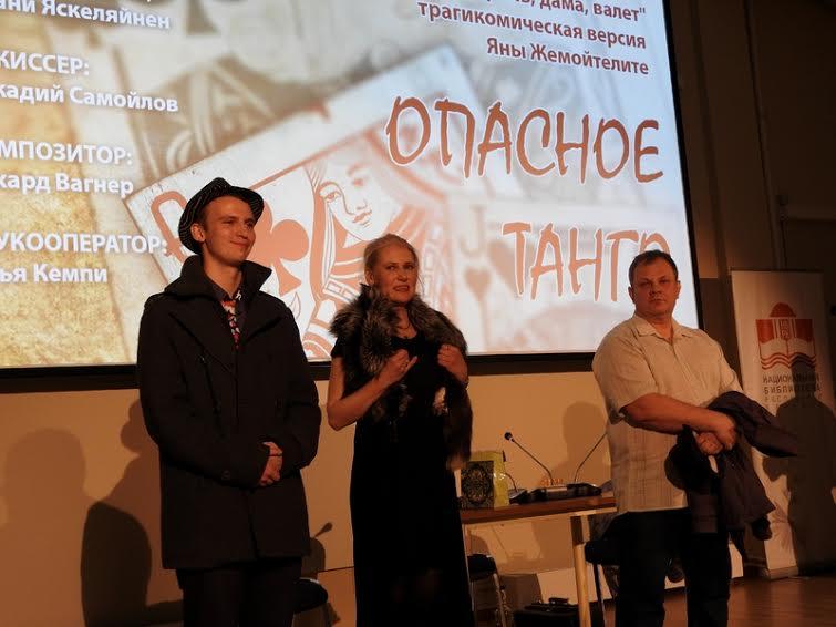 Юхани Яскеляйнен, Сергей Пупышев и Яна Жемойтелите