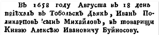Древняя российская вивлиофика, часть 3