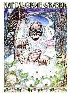 Переиздана знаменитая книга «Карельские сказки»