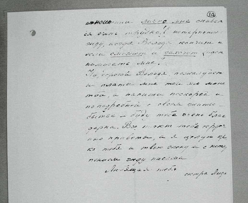 письмо Лизы Кребер  © Copyright National Archives of Australia 2015