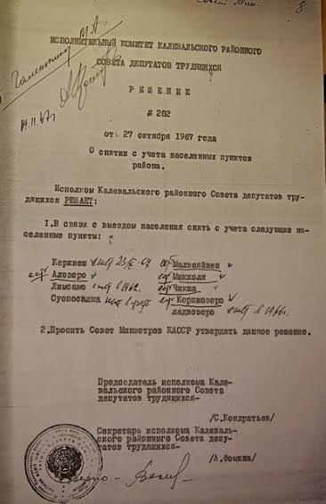Копия постановления президиума Верховного совета Карельской АССР о снятии с учета деревень, одна из которых Хайколя