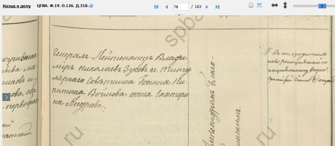 Александра Павловна Котикова, запись о рождении