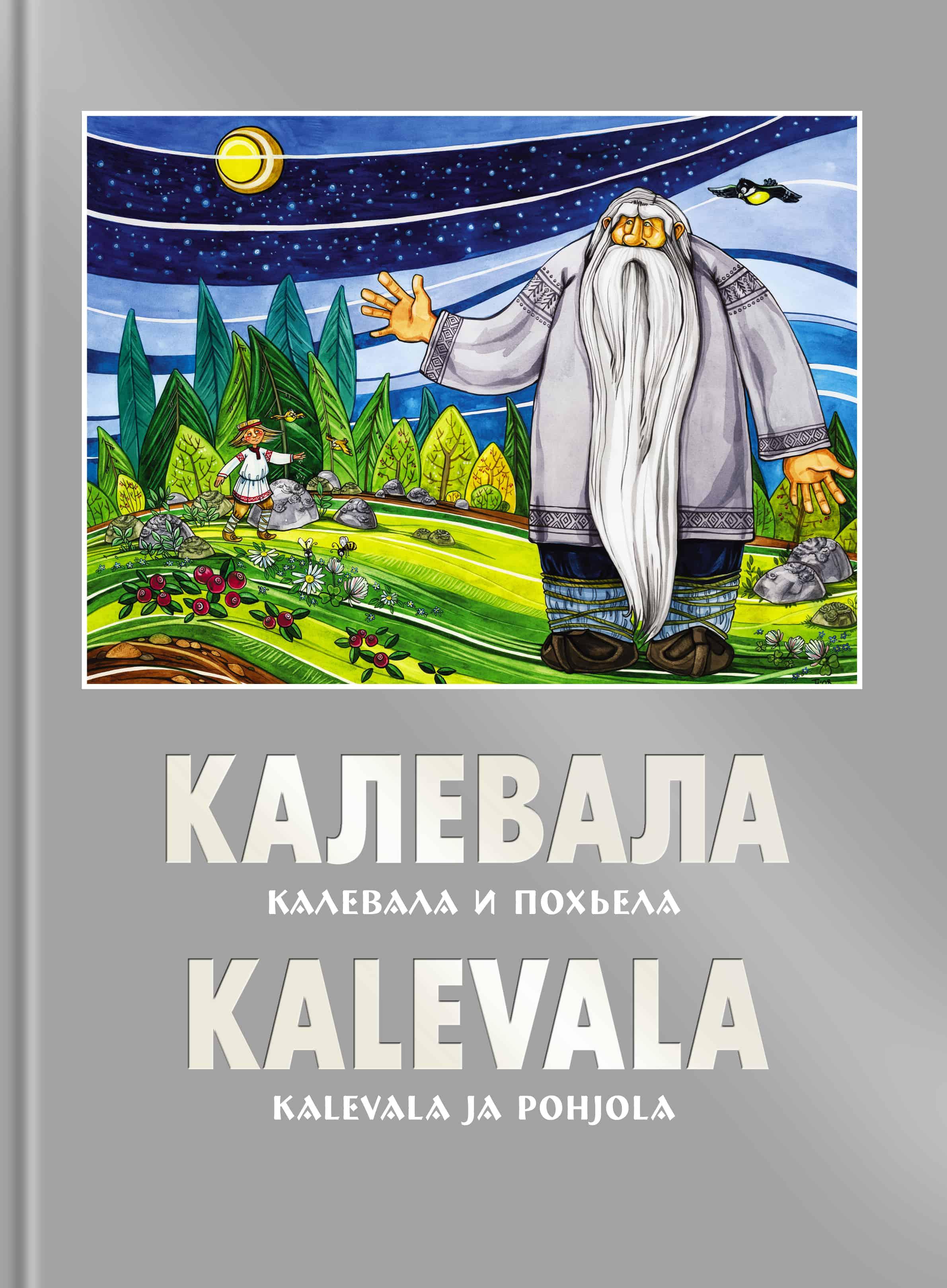 Серебряная «Калевала» начинает вторую жизнь (видео)