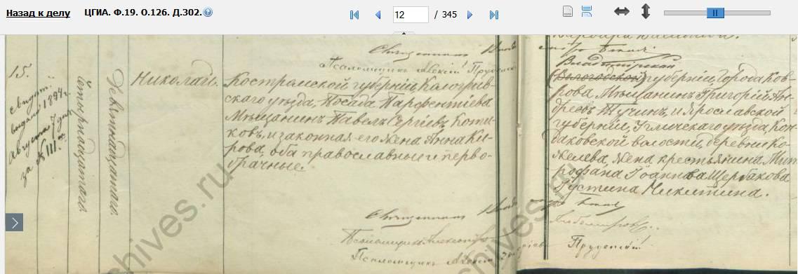 Николай Павлович Котиков запись о рождении, 1884