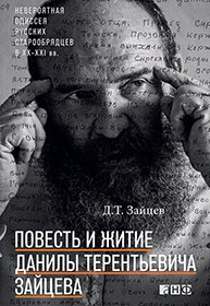 Книга о старообрядчестве получила литературную премию «НОС»