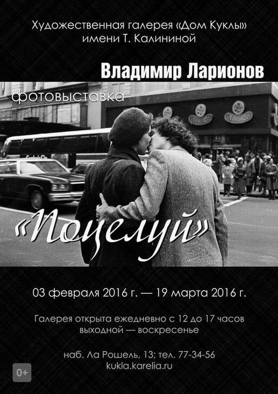 Фотовыставка Владимира Ларионова «Поцелуй»
