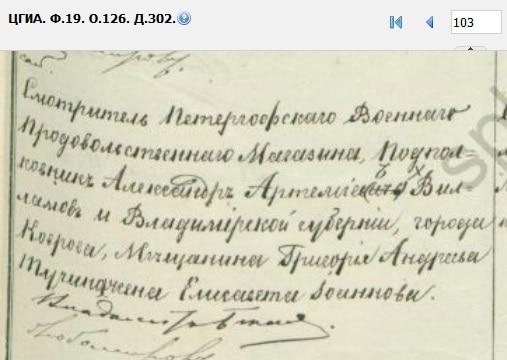о рождении Леонида Павловича Котикова восприемники