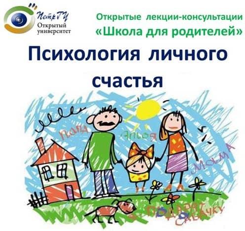 Открытый университет ПетрГУ приглашает на лекцию «Хочешь быть счастливым – будь им. А как?»