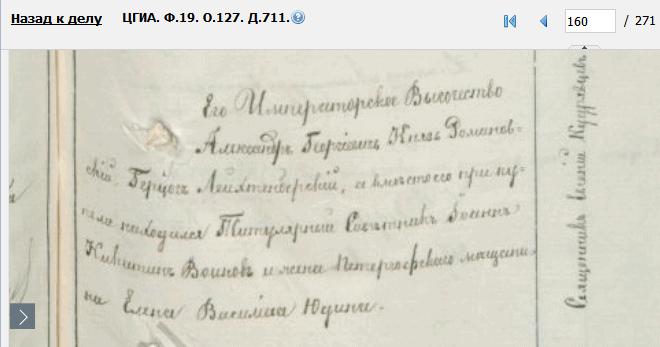 Сергей Павлович Котиков, запись о рождении, 1897