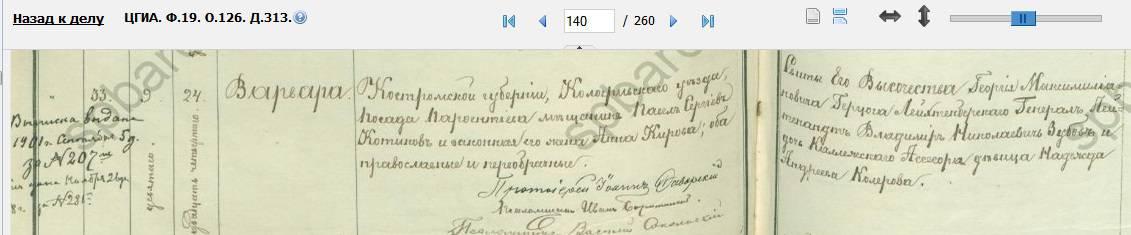 Варвара Павловна Котикова, запись о рождении