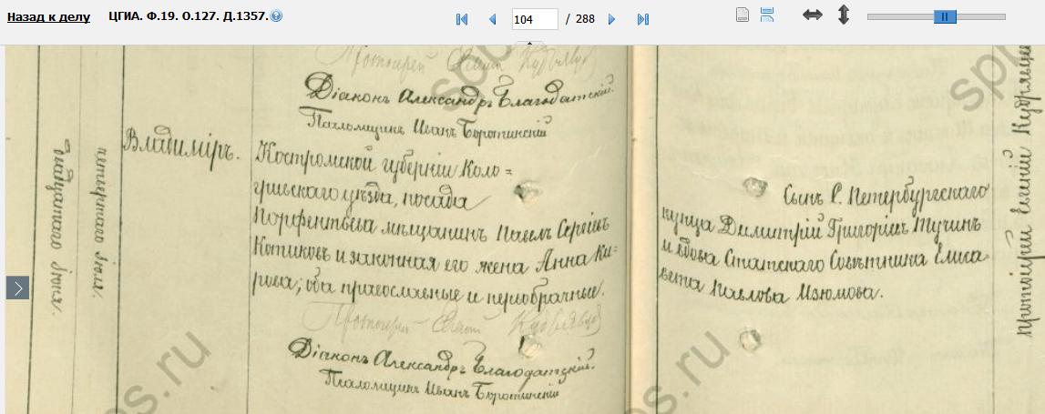 Владимир Павлович Котиков, запись о рождении, 1902 год