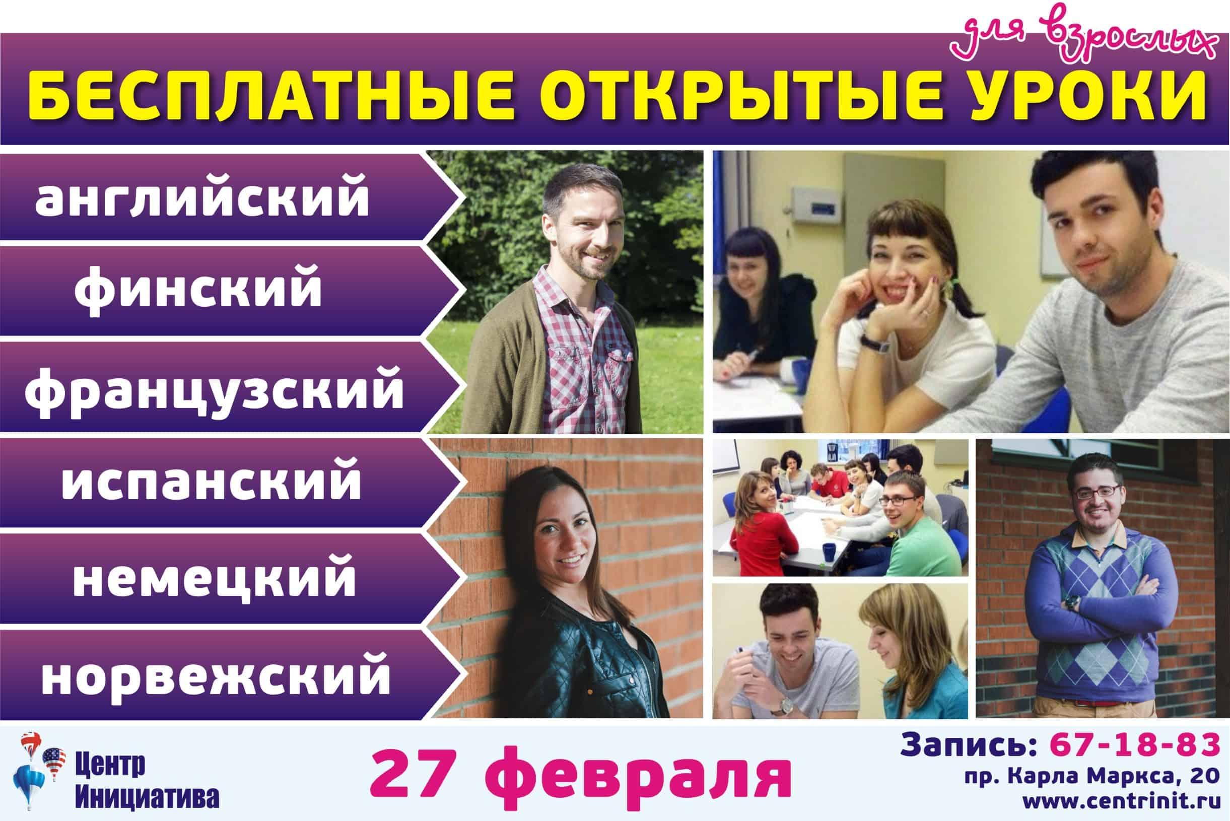 Петрозаводчан приглашают на бесплатные уроки иностранных языков