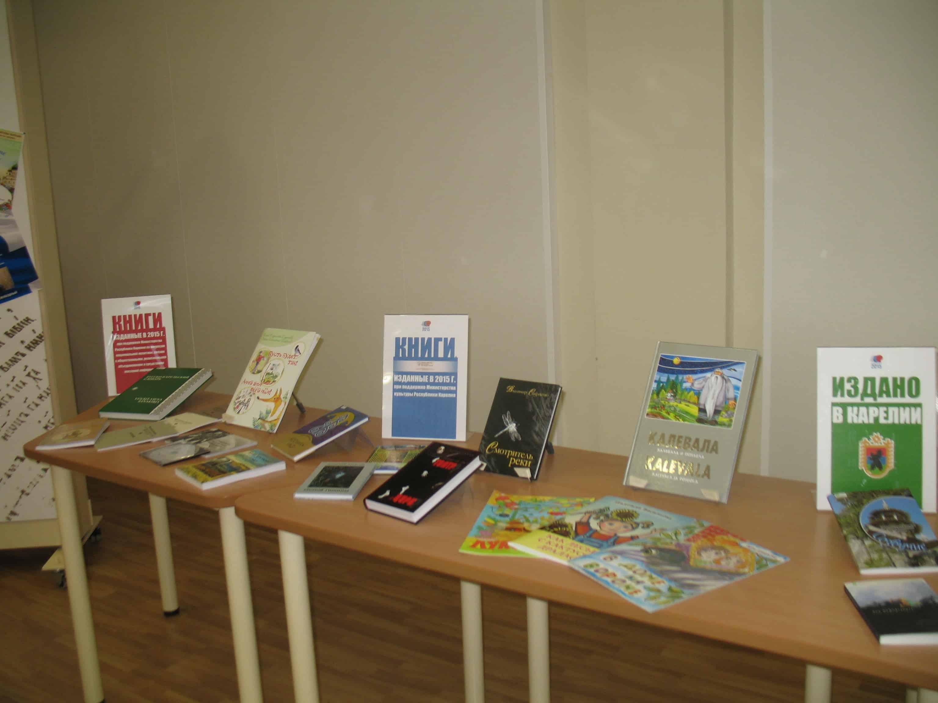 В Карелии подвели итоги Года литературы