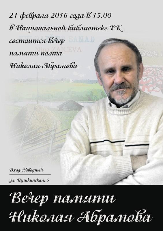 21 февраля пройдёт вечер памяти Николая Абрамова