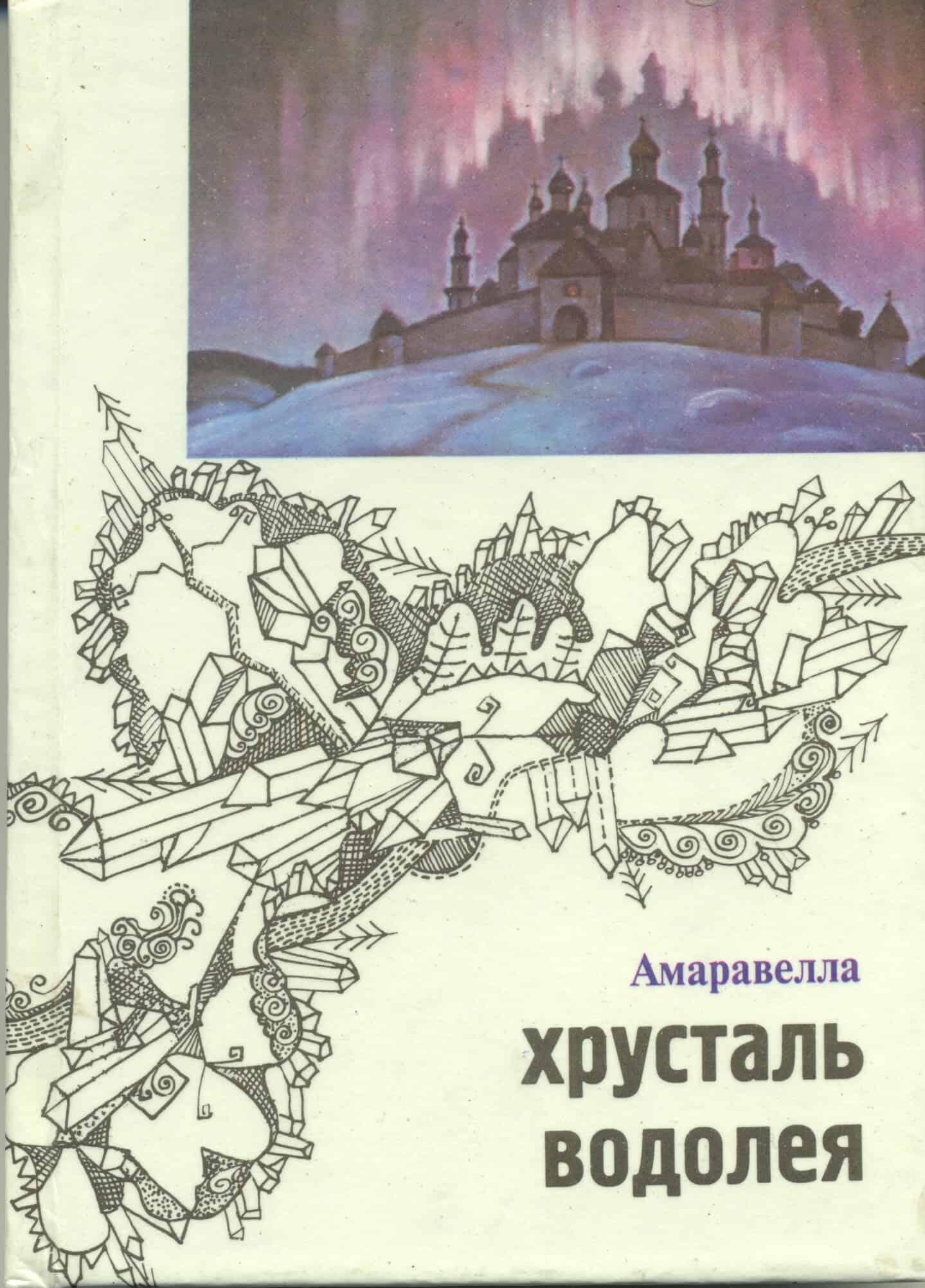 Обложка книги Ю. Линника о Б. Смирнове-Русецком. 1995 год