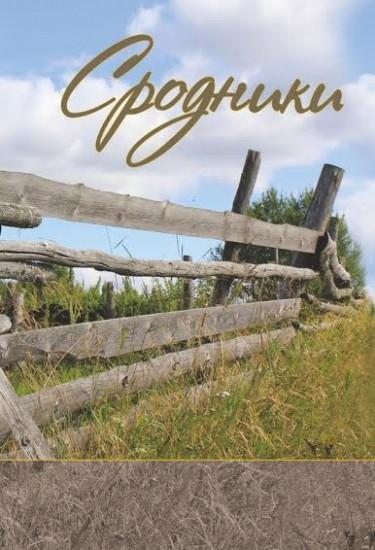 Srodniki_oblozhka