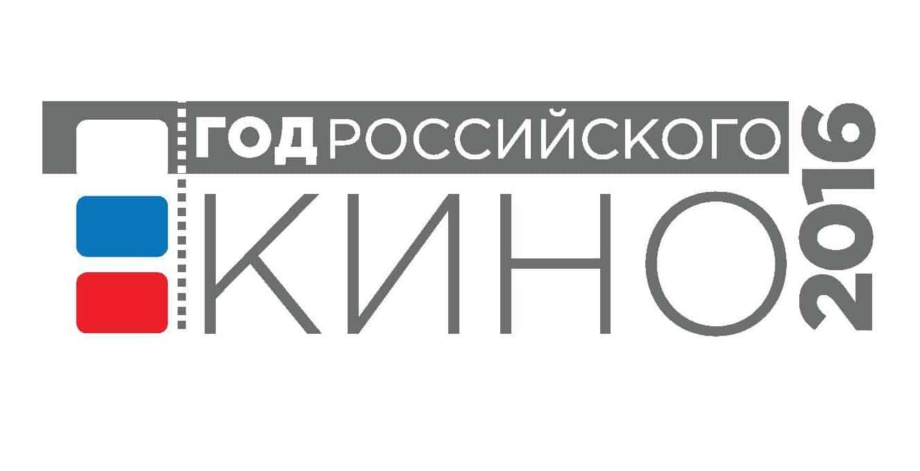 Всероссийская акция «Ночь кино» пройдёт в конце августа