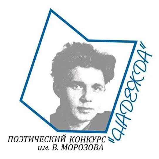 Продолжается конкурс юных поэтов имени Владимира Морозова «Надежда»