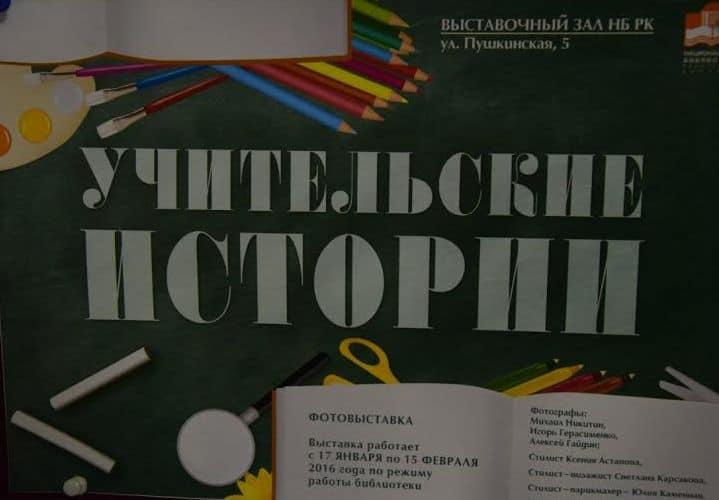 учительские_истории1