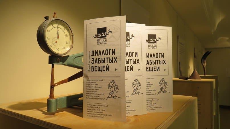 """Выставка """"Диалоги забытых вещей"""""""
