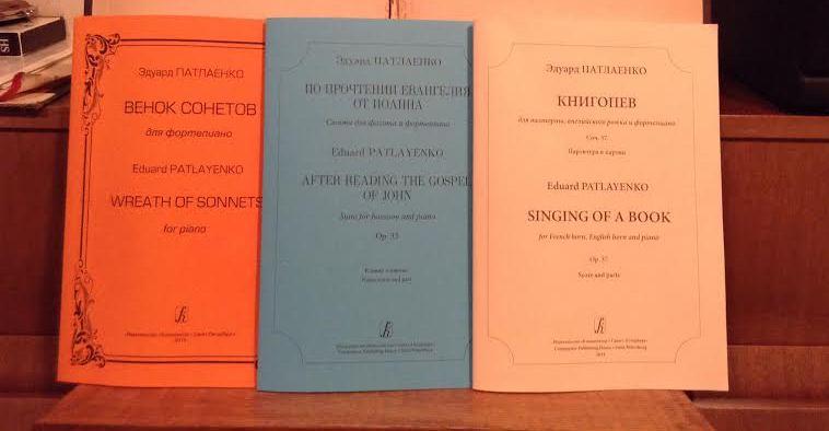 Сочинения Эдуарда Патлаенко, изданные в декабре 2015 года в Петербурге