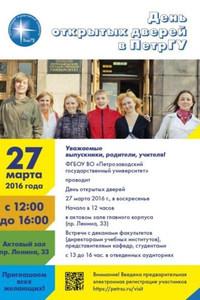 ПетрГУ проведёт 27 марта День открытых дверей