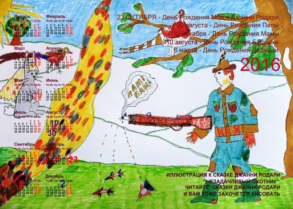 Календарь Саши Гуревича
