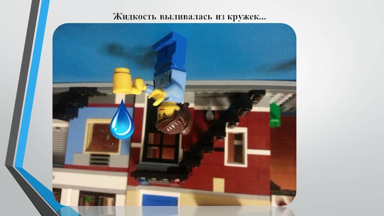 """Глеб Васильев. Слайд из комикса """"Сказка о городе, где все вверх дном"""""""