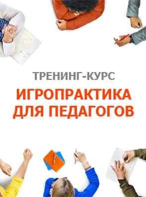 В Петрозаводске 22-24 апреля пройдут курсы «Игропрактика для педагогов»