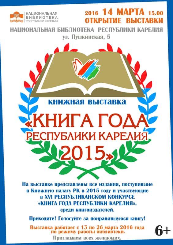 Стартует республиканский конкурс «Книга года Республики Карелия»