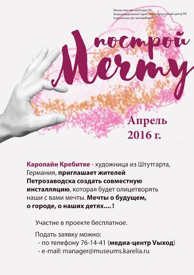Немецкая художница приглашает петрозаводчан поучаствовать в арт-проекте