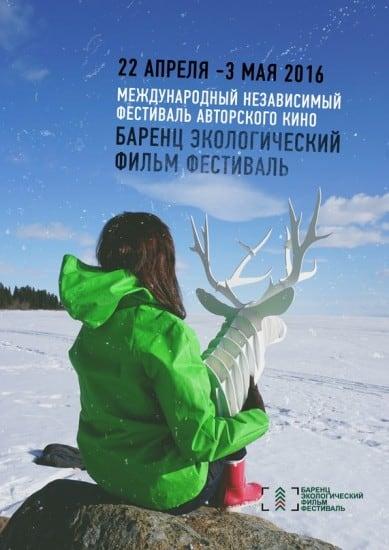 В Петрозаводске открывается Баренц экологический фильм-фестиваль