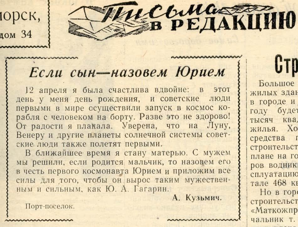 Газета «Беломорская трибуна» от 25 апреля 1961 года