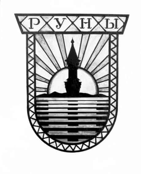 """Эмблема киностудии """"Руны"""""""