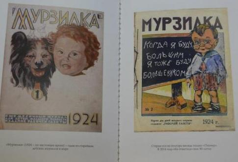 Детские журналы России. Из иллюстраций к книге Л.Н. Колесовой